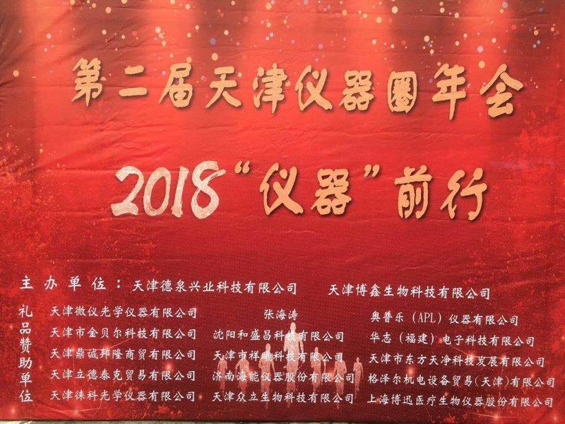 能谱科技应邀参加天津仪商2017年度峰会