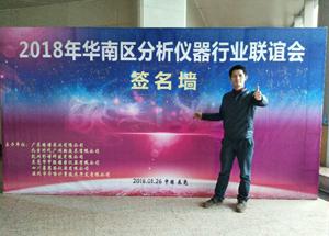 天津能谱科技应邀参加2018华南分析仪器联谊会
