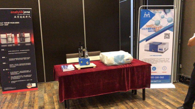 天津能谱科技携手德国耶拿共同举办2018无机分析交流会