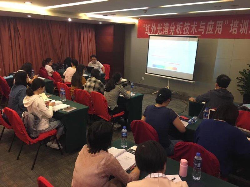 天津能谱红外光谱分析培训班