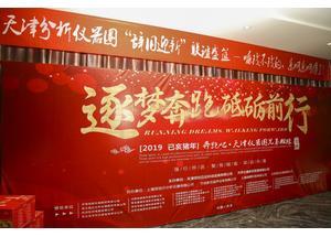 能谱科技应邀参加天津仪商2019年度峰会