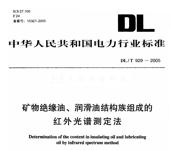 彩票之家官网登录地址/T929-2005《绝缘油、润滑油结构族组成的红外光谱测定法》